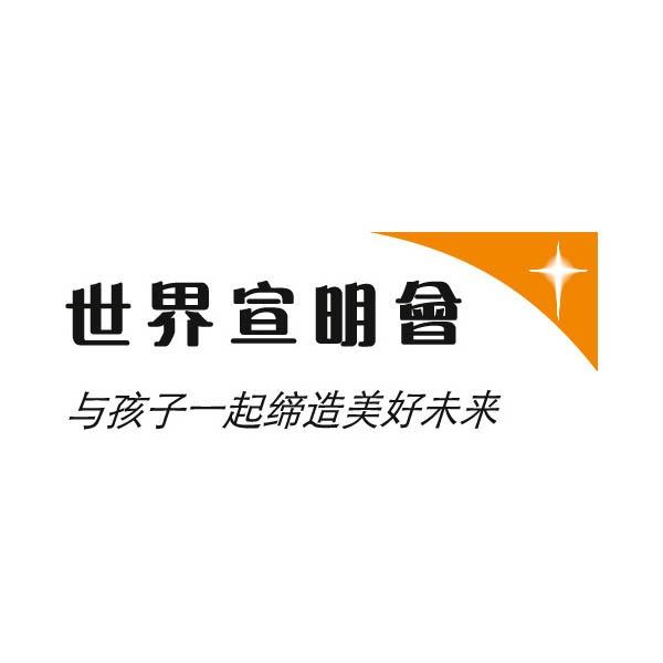 World Vision Hong Kong logo